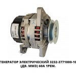 Генератор электрический (Дв. ММЗ) 60А 1рем.