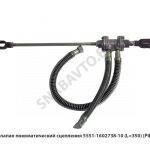Клапан пневматический сцепления L=350мм, РФ