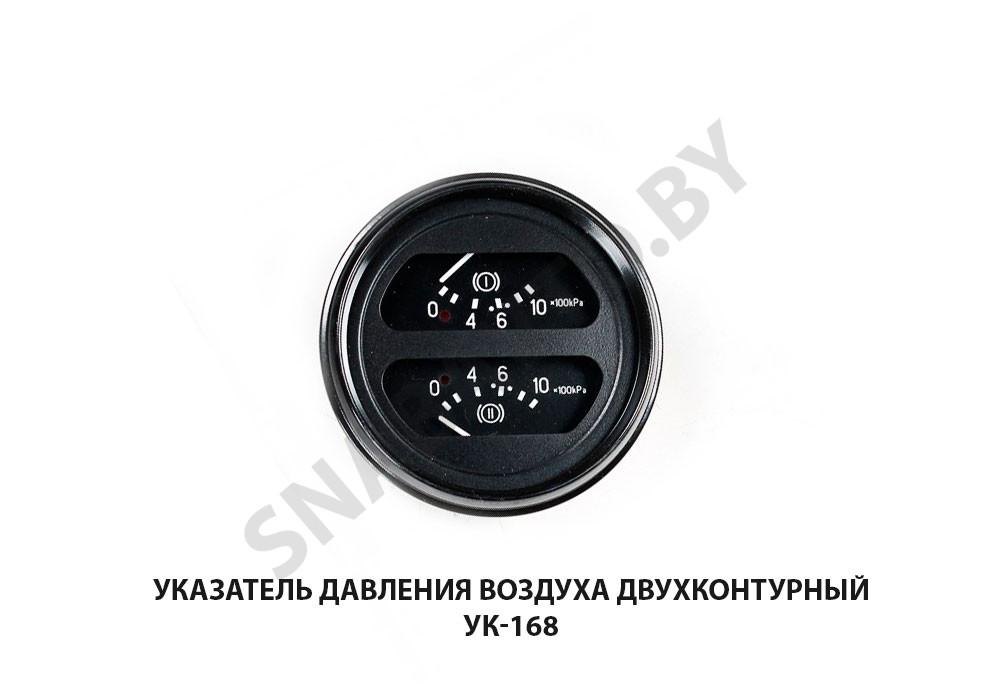 УК-168