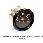 Указатель (36.3807) температуры жидкости