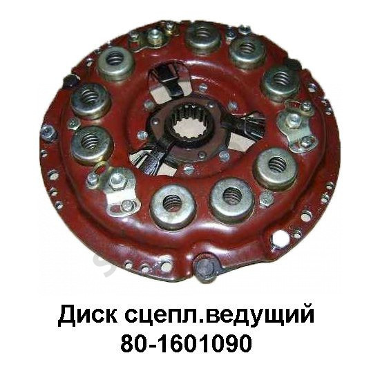 80-1601090