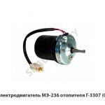 Электродвигатель отопителя Г-3307,РФ