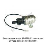 Электродвигатель с насосом штуцер большой d18мм,РФ