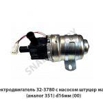Электродвигатель с насосом штуцер малый (аналог 351) d16мм, РФ