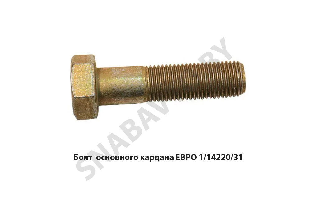 Болт М14х55 основного кардана ЕВРО