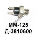 Датчик (Аналог ММ-125Д под ключ 27)