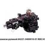 Механизм рулевой  МАЗ 4370