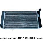 Радиатор отопителя  алюминий