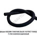 Шланг  25х35-16 ГОСТ 10362 (1,3м) компенсационный