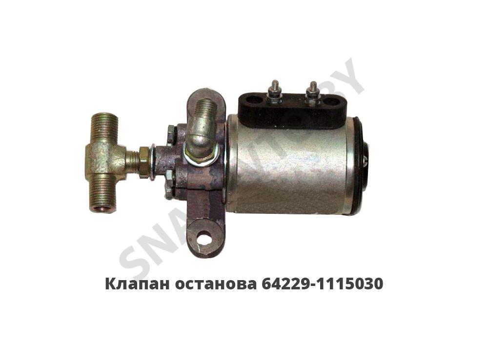Клапан останова двигателя КЭМ-151 в сб.