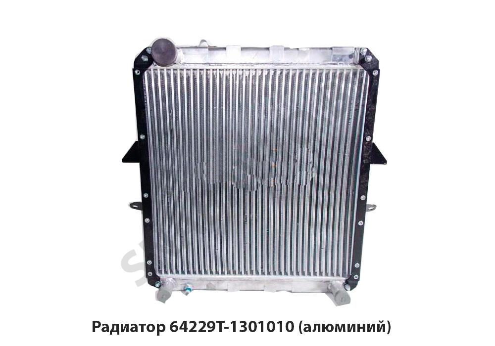 64229Т-1301010-001В