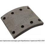 Фрикционная тормозная накладка для барабанных тормозов (супер)