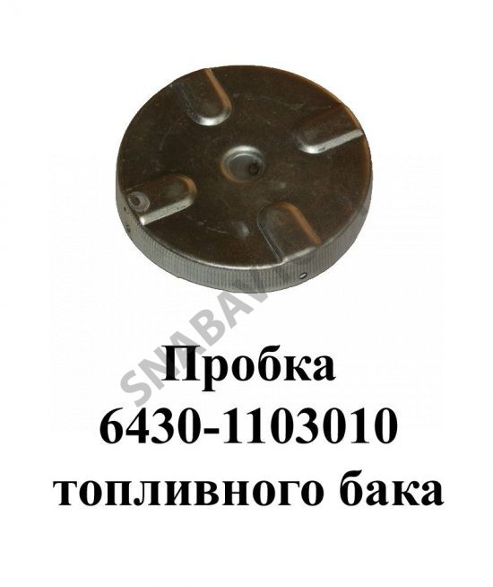 6430-1103010