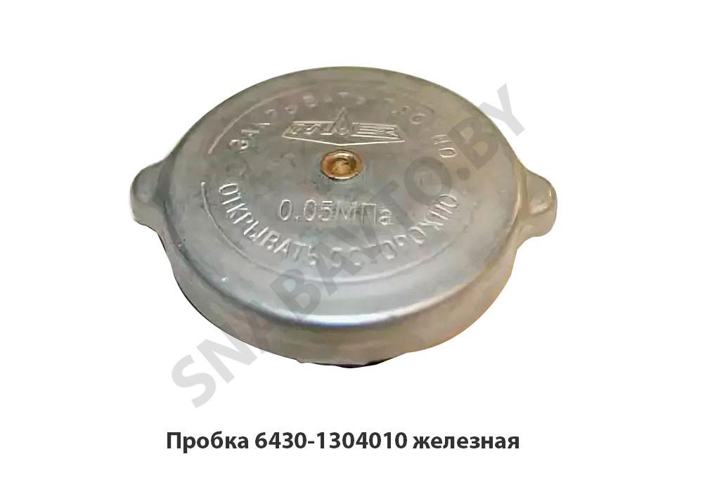 6430-1304010