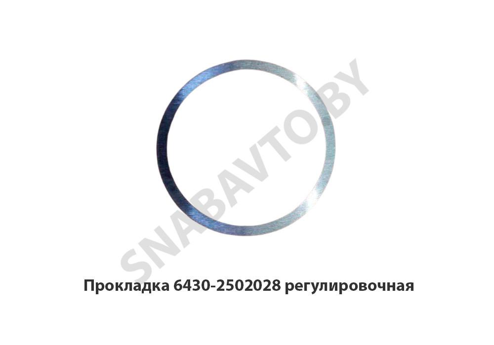 Прокладка регулировочная (шайба) редуктора