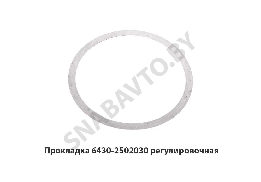 6430-2502030