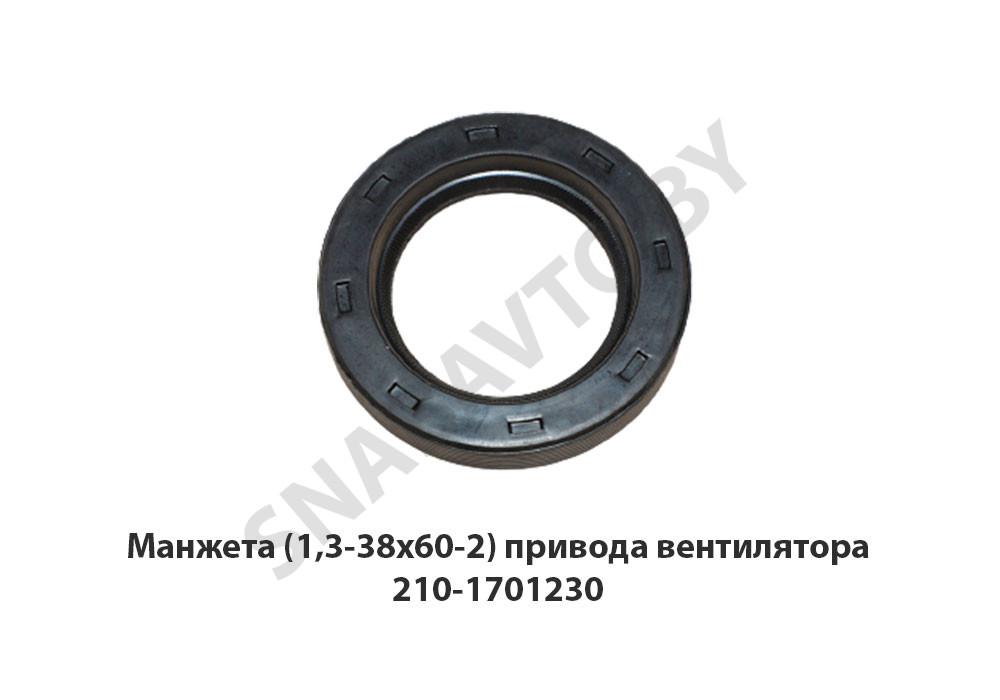 Манжета (1,3-38х60-2)  привода вентилятора