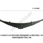 Рессора передняя 16 листов L-1910мм (накладное ухо), РФ