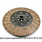 Диск сцепления фрикционный (ведомый) МТЗ-1221