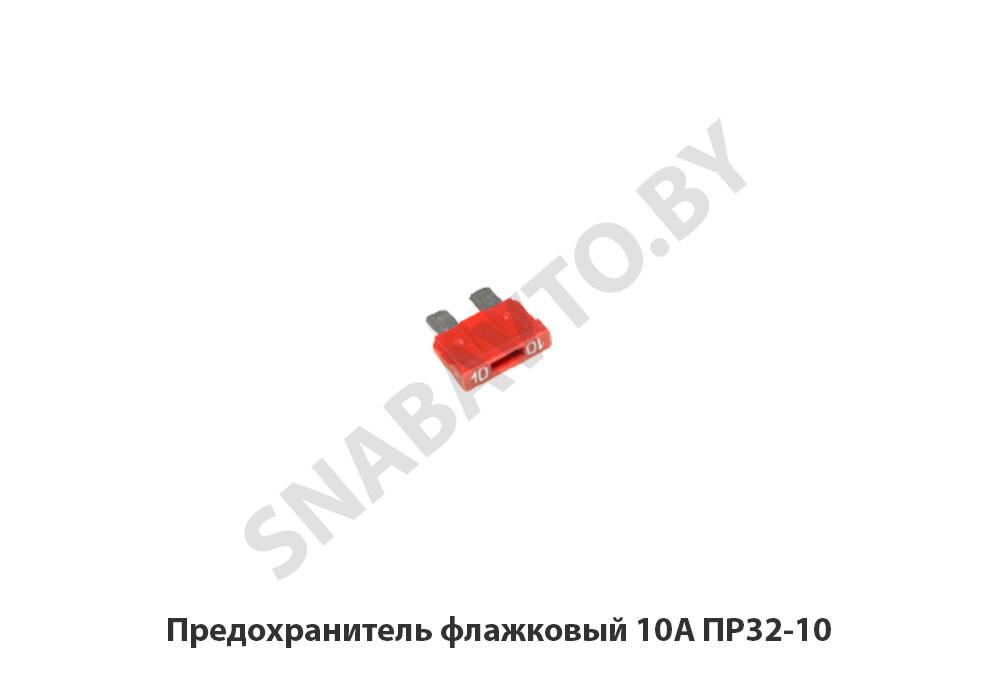 ПР32-10
