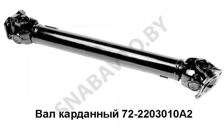Вал карданный переднего моста L-626мм