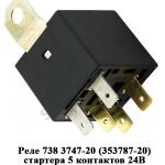 Реле  (353787-20) стартера 5 контактов 24В