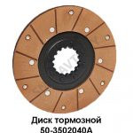 Диск тормозной МТЗ D-176мм