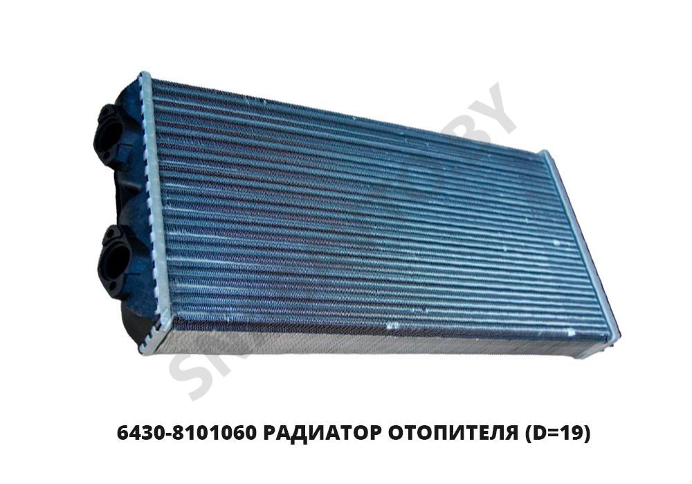 Радиатор отопителя  (d=19)