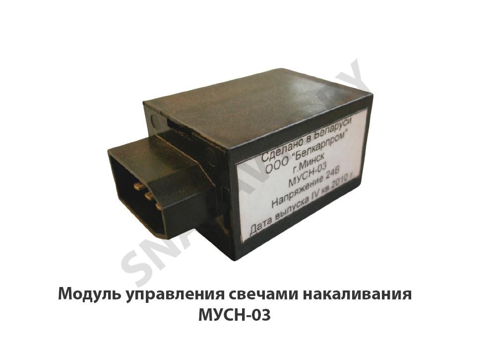 МУСН-03