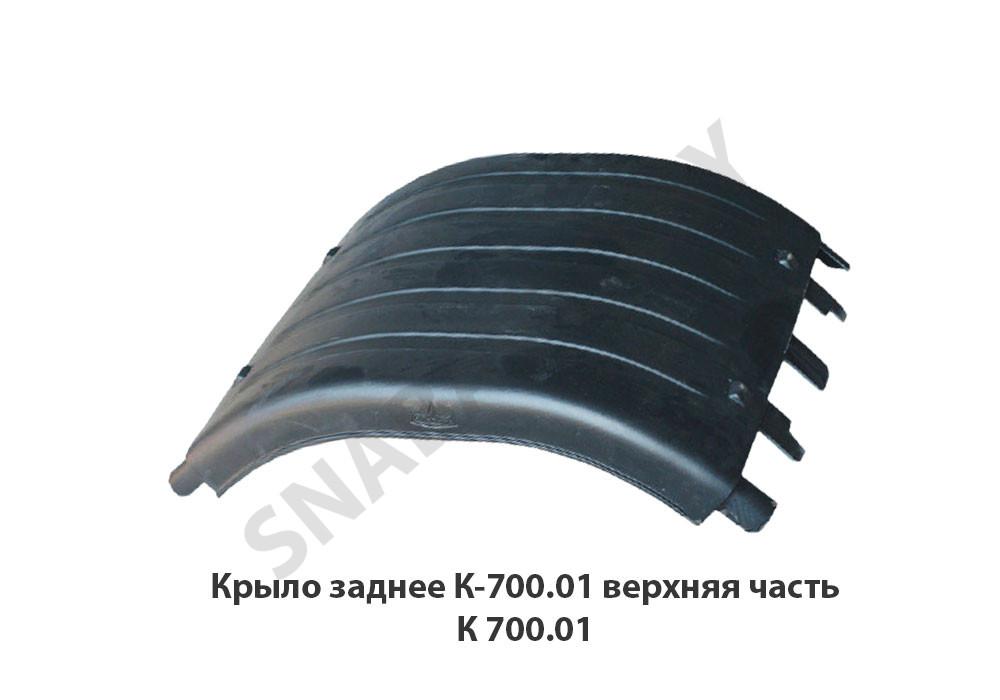 Крыло заднее К-700.01 верхняя часть