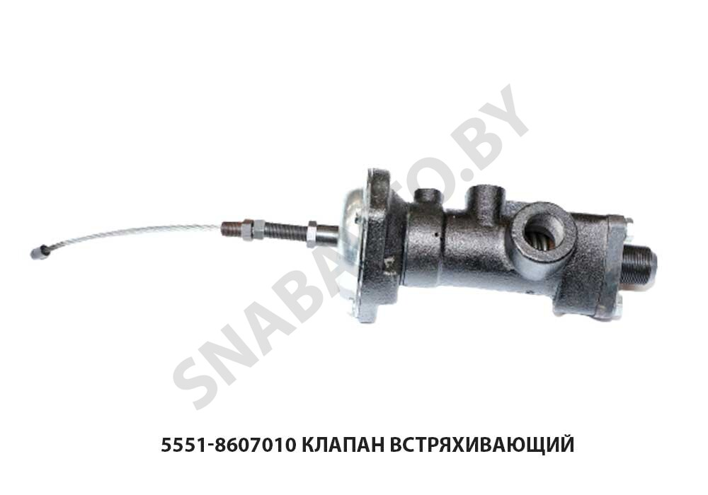 Клапан встряхивания 5551 (L=250мм)