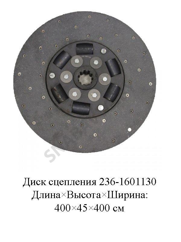 236-1601180-Б2