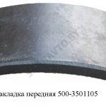 Накладка тормозная задняя (толщина 19,0/15,0 мм) ремонтная