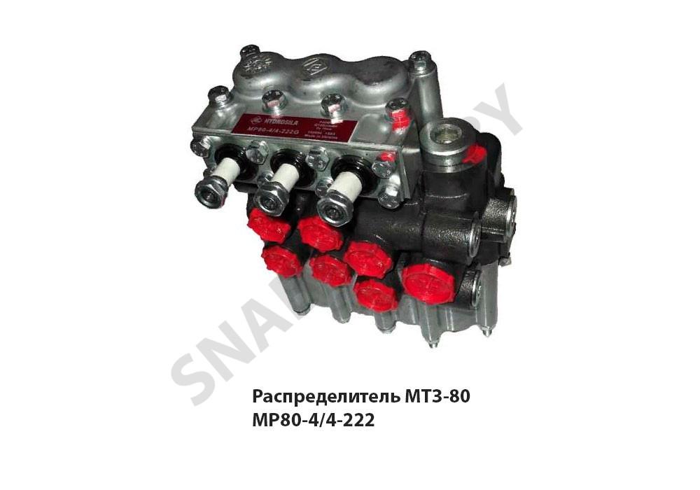 Распределитель МТЗ-80