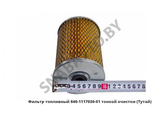 840-1117030-01 1 Ремавтоснаб