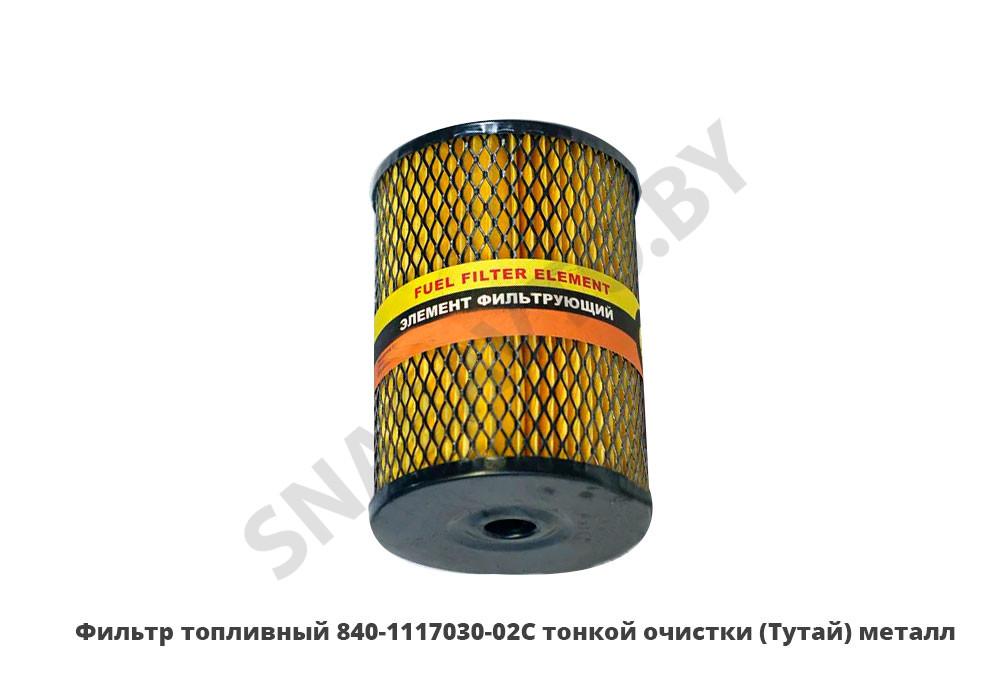 Фильтр топливный  тонкой очистки (Тутай) металл