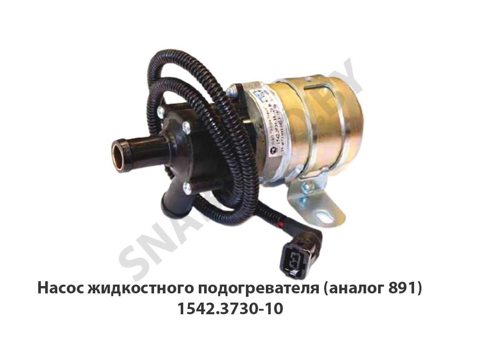 Насос  жидкостного подогревателя (аналог 891)