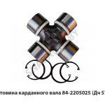Крестовина карданного вала  (Дч 57мм)