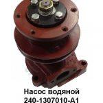 Насос водяной Д-243,МТЗ