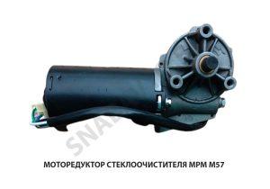 МРМ М57 1 Ремавтоснаб