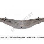 Рессора  задняя 64229 15 листов L-1550мм, РФ