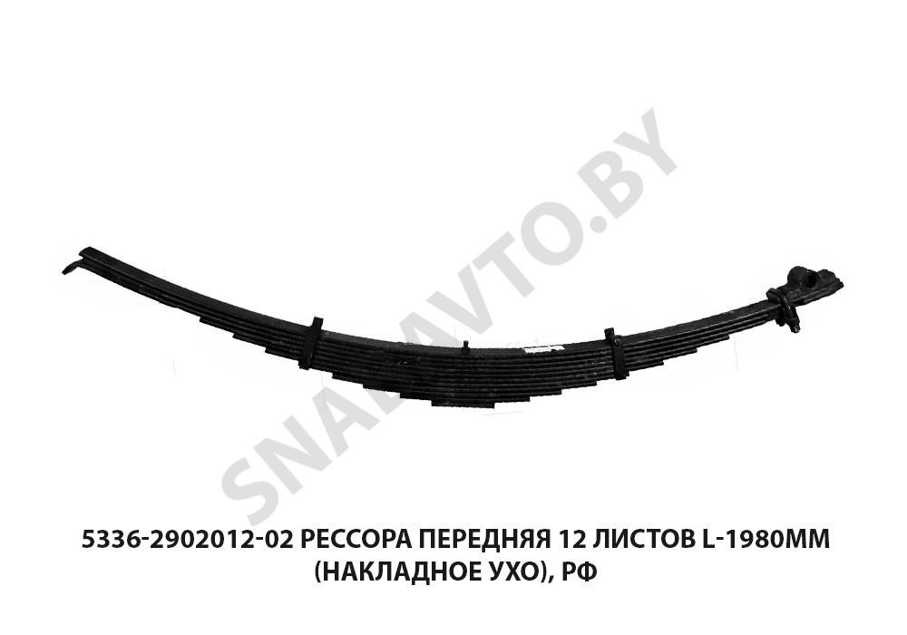 Рессора  передняя 12 листов L-1980мм (накладное ухо), РФ