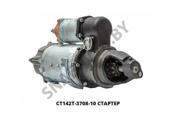 СТ142Т-3708-10 1 Ремавтоснаб