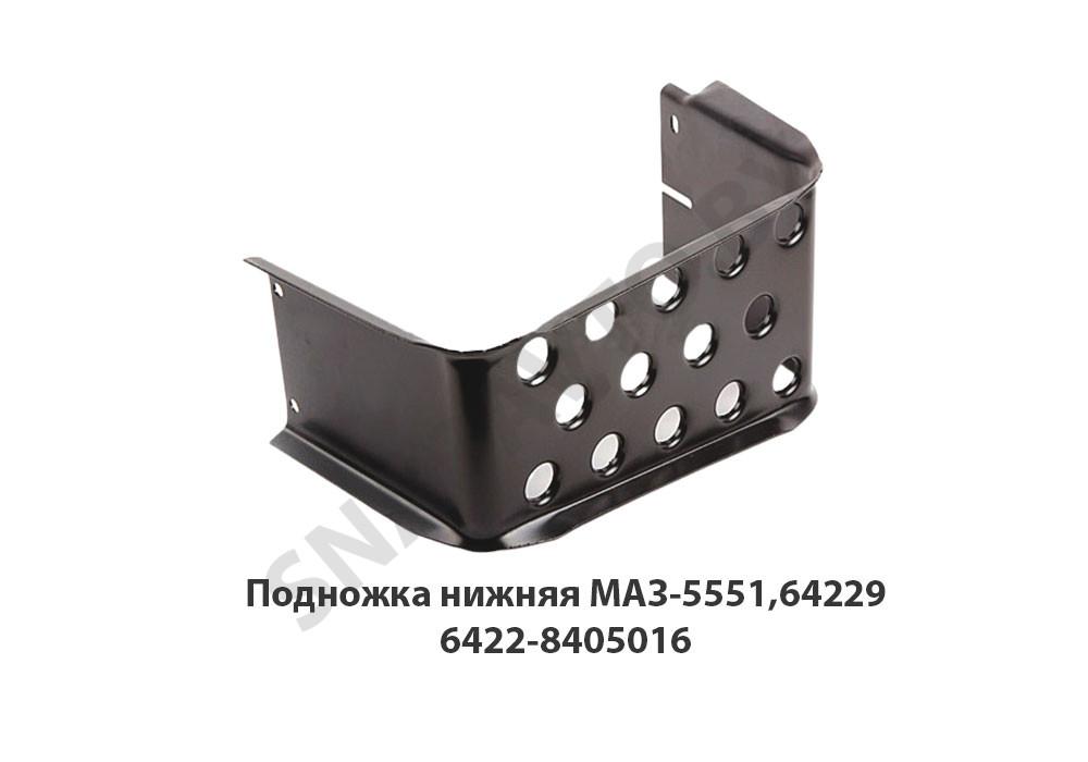 Подножка нижняя МАЗ-5551,64229