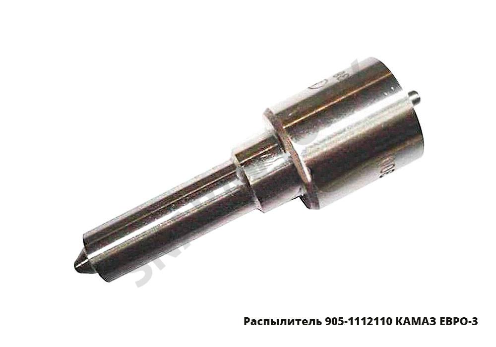 Распылитель КАМАЗ ЕВРО-3