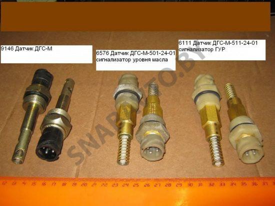 ДГС-М-511-24-01 1 Ремавтоснаб