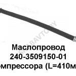 Маслопровод компрессора (L=410мм)