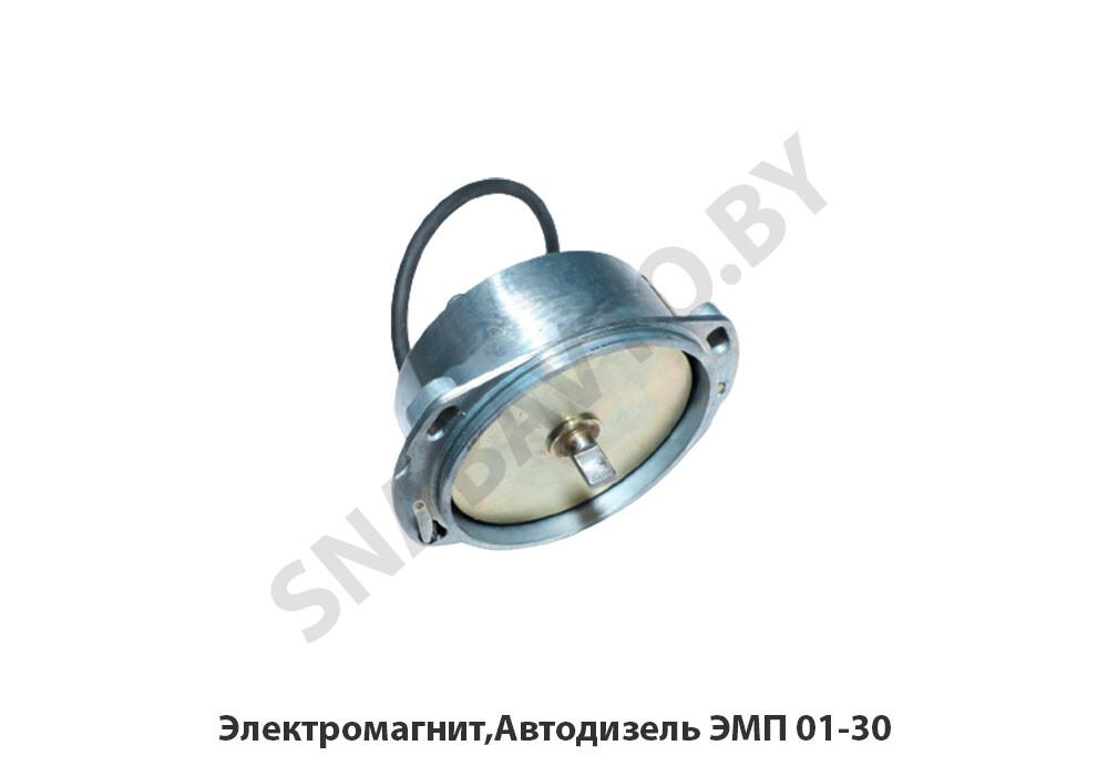 ЭМП 01-30