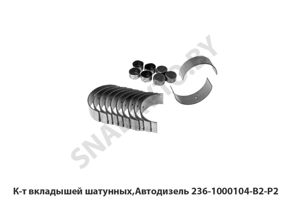 236-1000104-В2-Р2