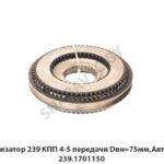 Синхронизатор 239 КПП 4-5 передачи Dвн=75мм,Автодизель